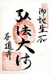 noukyou-善通寺18の1