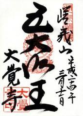 noukyou-大覚寺18の5