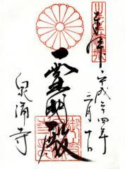 noukyou-泉涌寺18の8