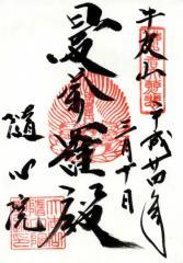 noukyou-隨心院18の11