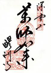 noukyou-醍醐寺18の12