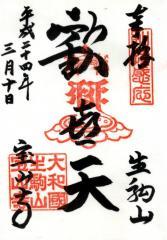 noukyou-宝山寺18の13