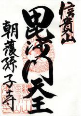 noukyou-朝護孫子寺18の14