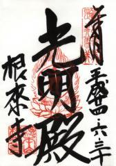 noukyou-根来寺18の17