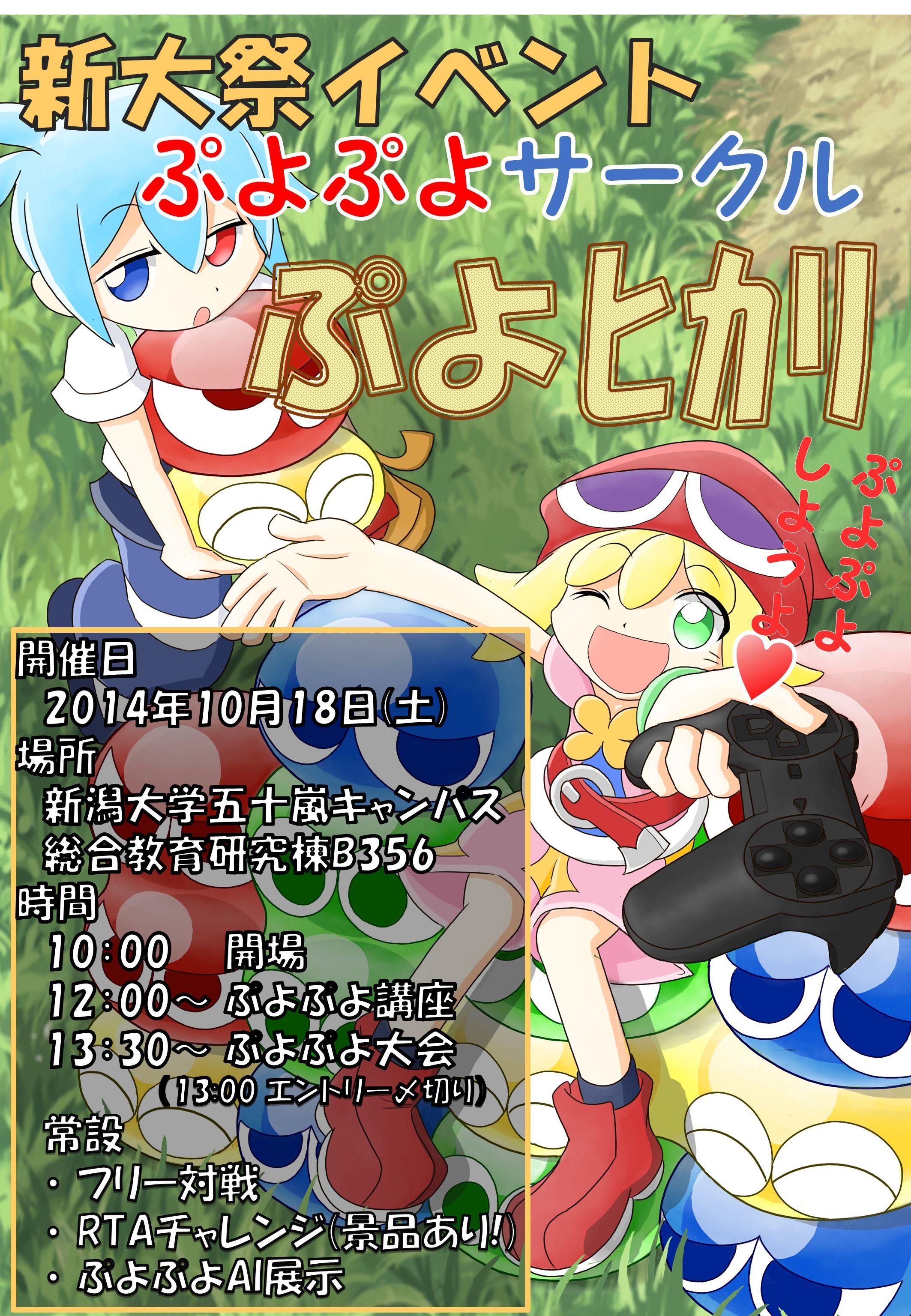 新大祭ぷよポスター