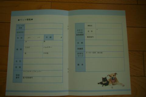 エンディングノート2p