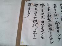 雨ニモ負ケズ3