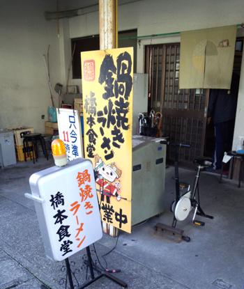 hashimoto201301290.jpg