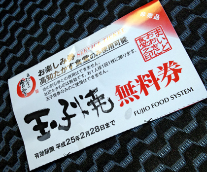 takasu2013011200.jpg