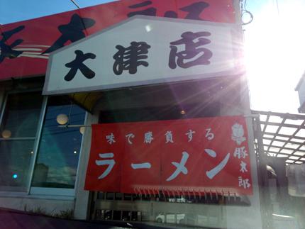 tonohtsu201212310.jpg