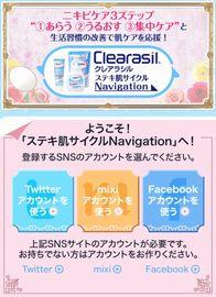 クレアラシル2