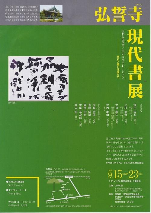 弘誓寺 現代書展