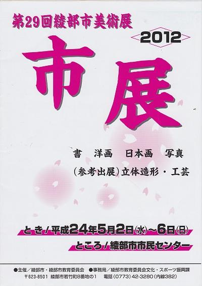 第29回綾部市美術展