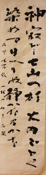 現代書_条幅 (2)