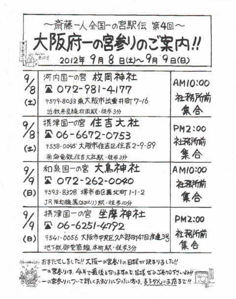 ichinomiya2012.jpg
