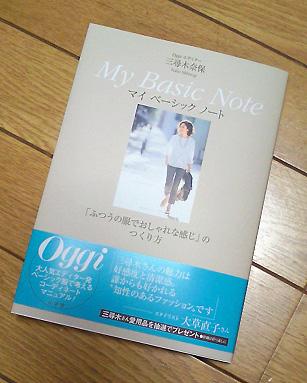 ついにゲット!三尋木さんの本です!