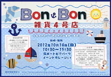 121014bonbonweb.jpg