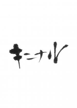 kininaru-1_convert_20130710111932.jpg
