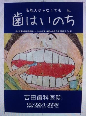 yoshida-shika-hanshita.jpg