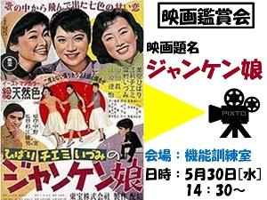映画鑑賞会(ジャンケン娘)20120530