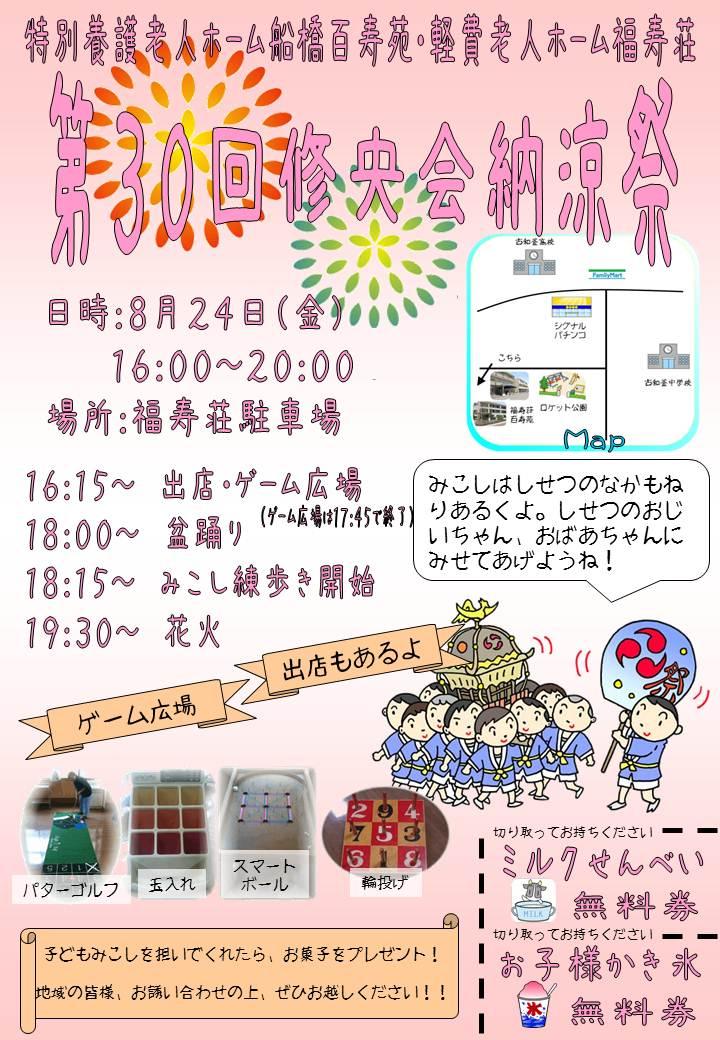 20120730_第30回修央会納涼祭ちらしA4地域向け