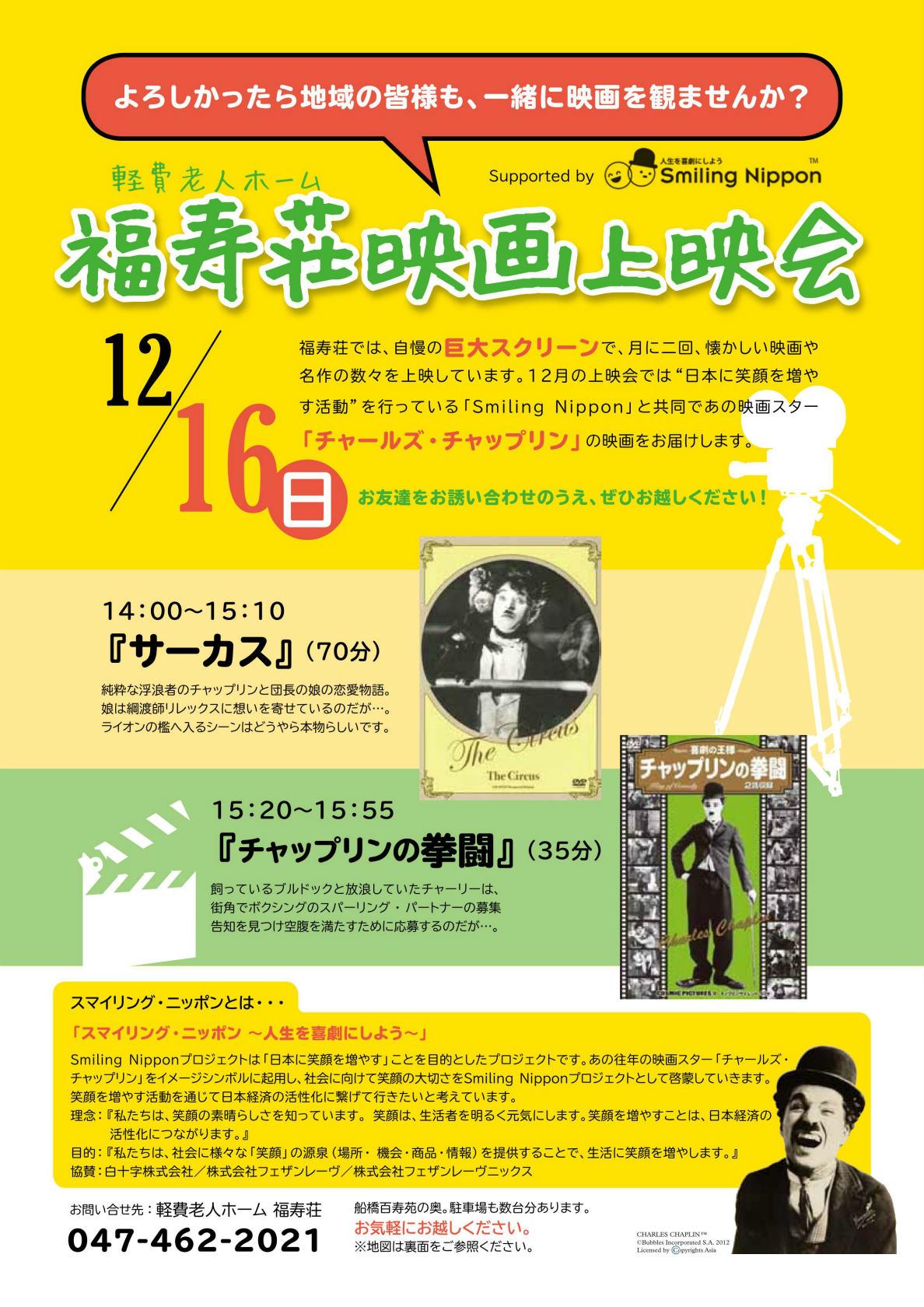 平成24年12月チャップリン映画チラシ_01