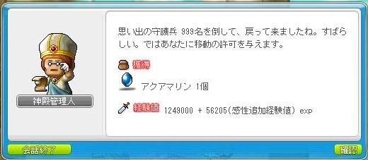 神官999