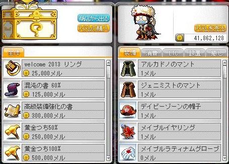 Maple130101_004643.jpg