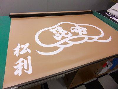 ロールカーテン書き文字