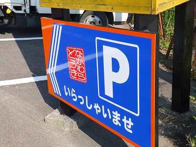 駐車場誘導看板