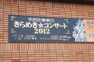 2012きらめきコンサート