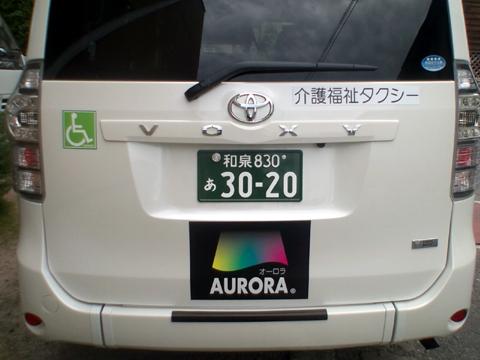 オーロラ5