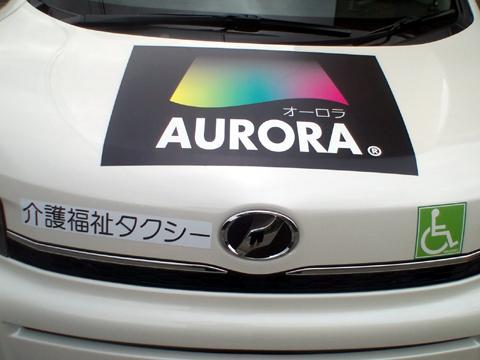 オーロラ3