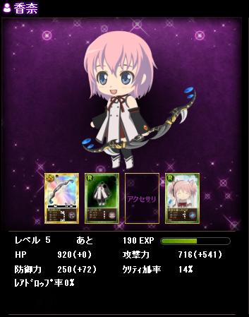 香奈たん01
