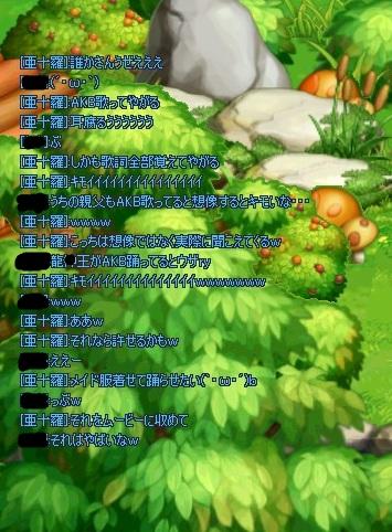 20121122-3-亜十羅
