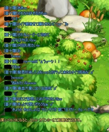 20121122-2-亜十羅