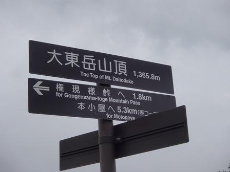 曇りの山頂