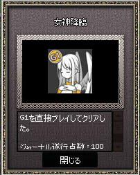 ブログ用G1くりあ!