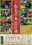 kabukiza_201311f3_jpg.jpg