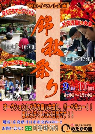 錦秋祭りのコピー