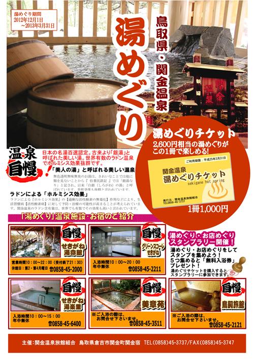 関金温泉湯めぐりポスター