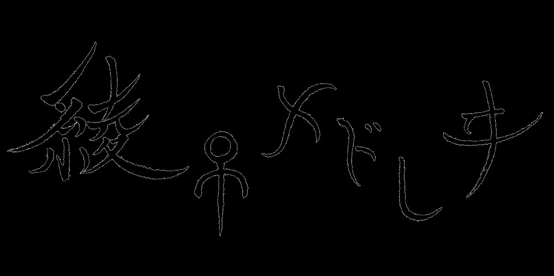 糸(縮小版)
