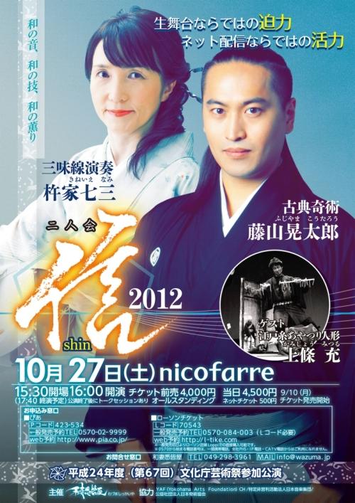 shin2012_omo.jpg