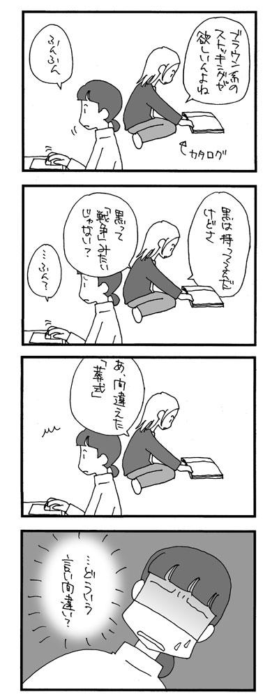 日本語苦手3
