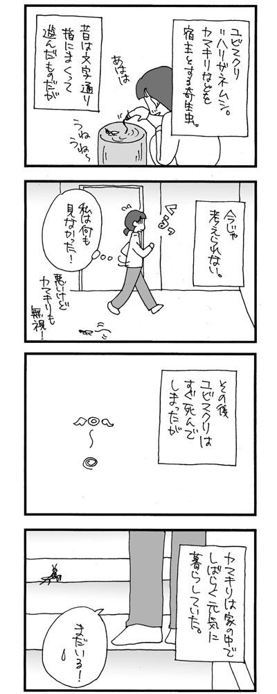 ある朝の訪問者3