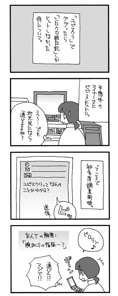 ユビマクリ調査1