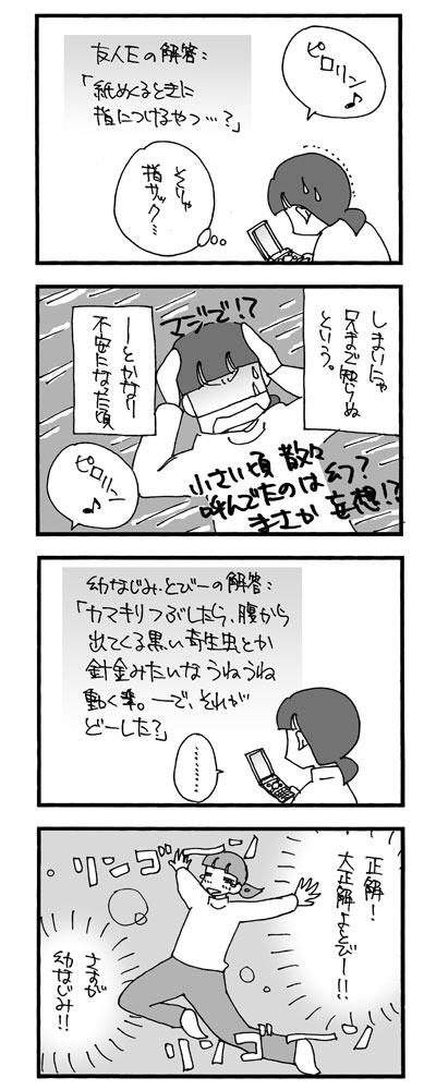 ユビマクリ調査2