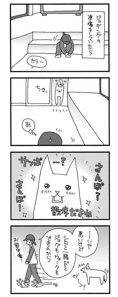 さんぽ?さんぽ!