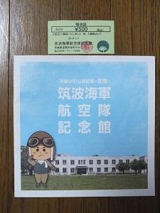 tukubakaiDSCF9711.jpg