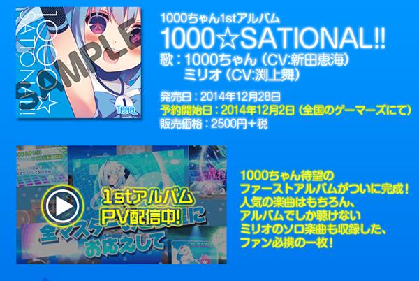 1000ちゃんアルバム